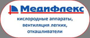 Медифлекс
